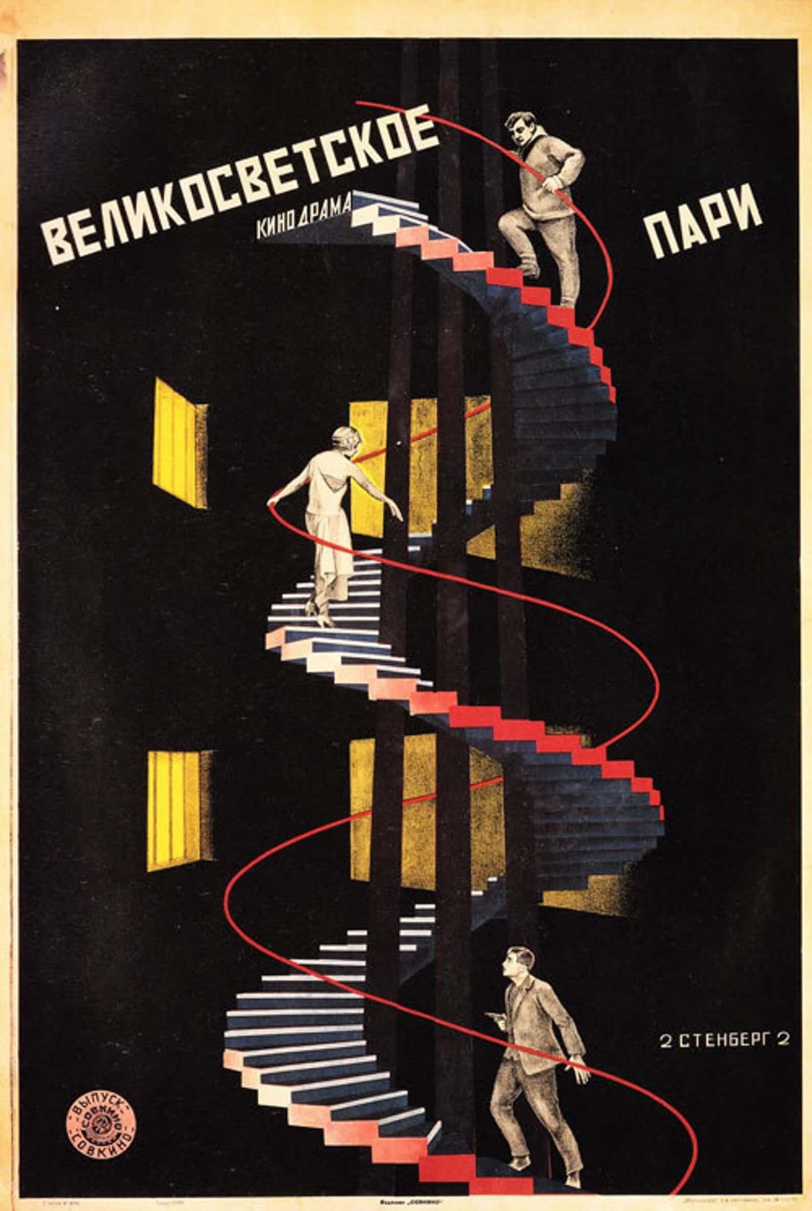 Der Wetterwart, 1923 Poster by the Stenberg brothers