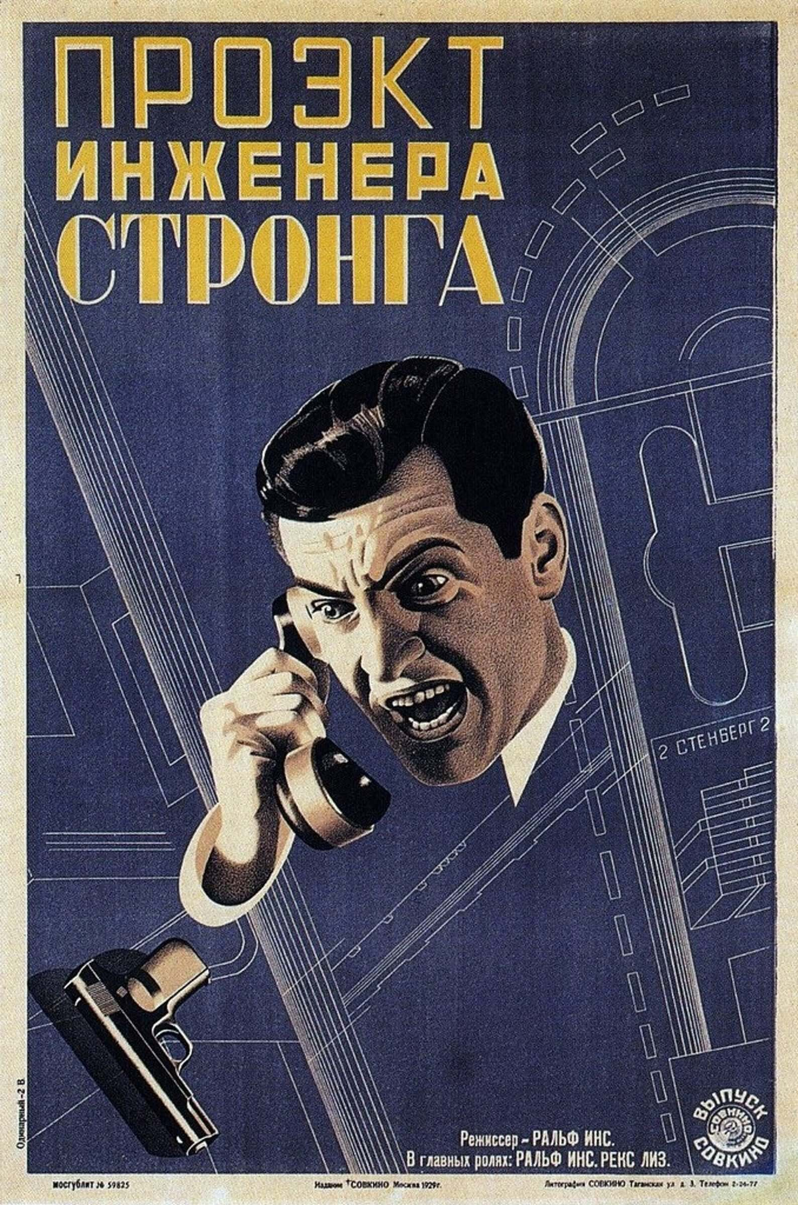 Not for Publication, 1927 Poster by the Stenberg brothers