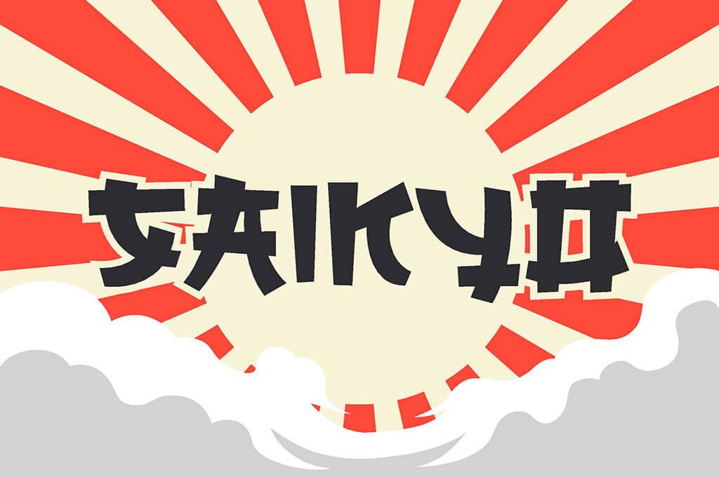 SAIKYO - Japanese Display Font